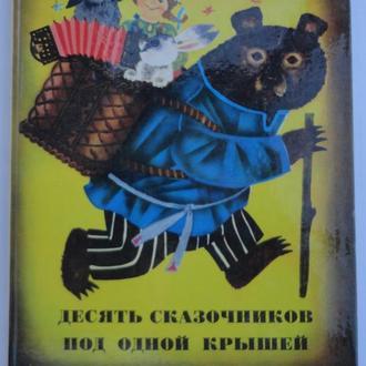Десять сказочников под одной крышей. Сказки писателей Прикамья. СССР, Пермь, 1974