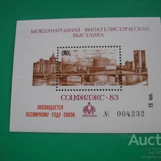 СССР 1983 Чернодрук Связь MNH