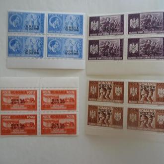 1941 г серия в квартблоках окупация Одессы