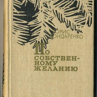 книга По собственному желанию - Б. Бондаренко