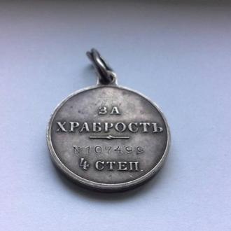 Медаль за храбрость 4 степени с кольцом