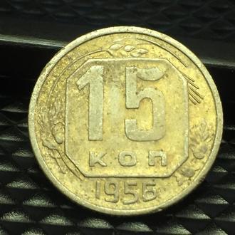 15 копеек 1956 года СССР дореформа