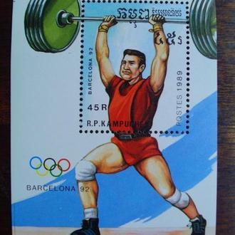 Камбоджа.1992г. Летние олимпийские инры. Почтовый блок. MNH