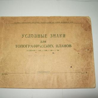 Книга Условные знаки для топографических планов 1947 г.