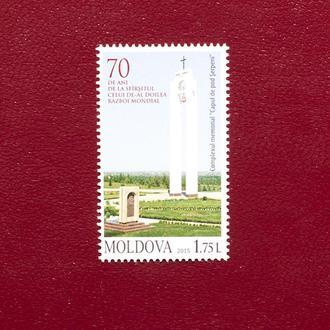 Молдова.  70 лет со времени окончания Второй мировой войны. 2015 г. MNH (**)