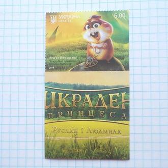 Марка почта Украина 2018 Похищенная принцесса Руслан и Людмила