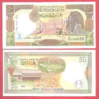 Боны Азия Сирия 50 фунтов 1998 г.