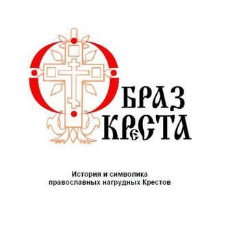 Образ креста - на CD