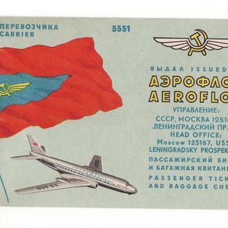 Билет Аэрофлот СССР 1974 Каир