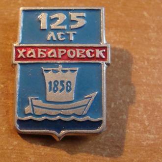 Хабаровск 125 лет юбилей