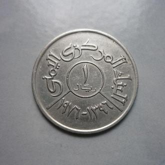 Йемен 1 риал 1976