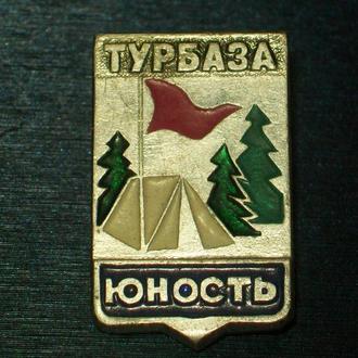 ВЛКСМ пионерия туризм турбаза Юность  П11