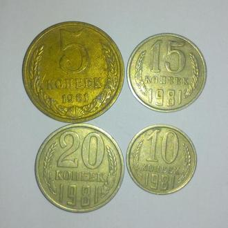 5,10,15,20 копеек 1981 года СССР