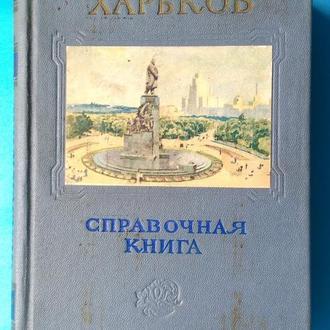 Харьков. Справочная книга 1957 г