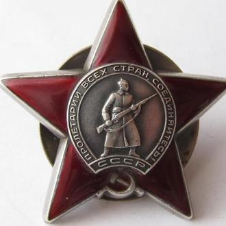 Орден Красная звезда № 3109467