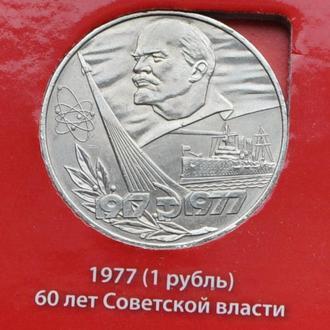 1 рубль 60 лет Советской власти 1977 г. Состояние