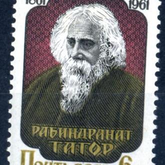 СССР. Тагор (серия)** 1961 г.