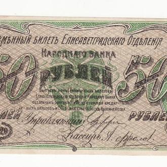 Елисаветград 50 рублей 1920 серия 2 В, нечастая. Сохран!