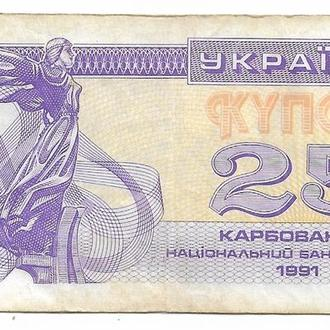 Украина 25 карбованцев купон 1991 фиолетовая темная, №3