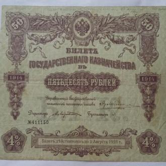 БИЛЕТ КАЗНАЧЕЙСТВО 50 РУБ 1914 Г