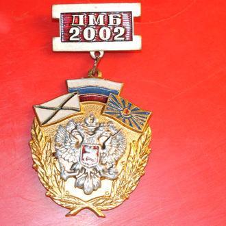 знак ДМБ 2002 ВС РФ
