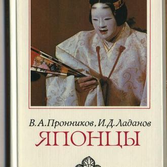 книга Японцы. Этнопсихологические очерки - В.А. Пронников, И.Д. Ладанов