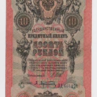 10 руб. = 1909 г. = ШИПОВ - АФАНАСЬЕВ = серия ЛД = РОССИЯ =