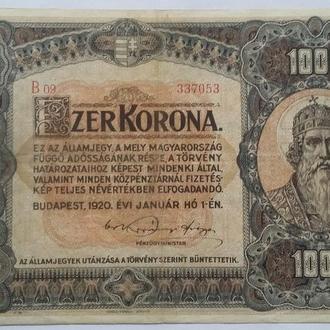 1 000 корон 1920 г Венгрия ( монетный двор )