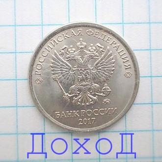 Монета Россия 1 рубль 2017 ММД магнит №1