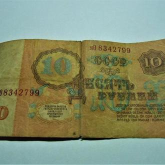 Оригинал. СССР 10 рублей 1961 года. Серия: мО 8342799.