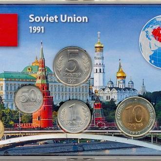 Набор Монет СССР 1991 ГКЧП