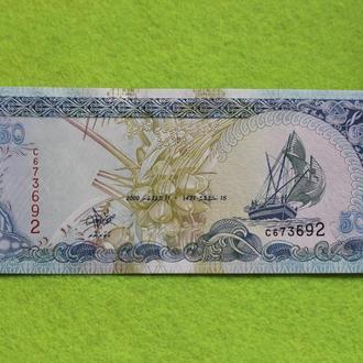 Мальдивы 50 руфий UNC