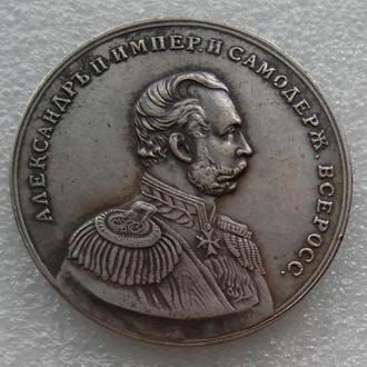В память царствования императора Александра II  копия