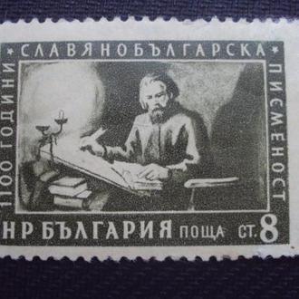 Болгария 1955г. негаш.