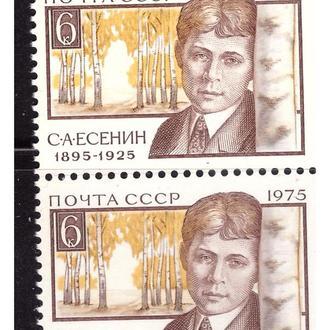 СССР 1975 MNH ЕСЕНИН