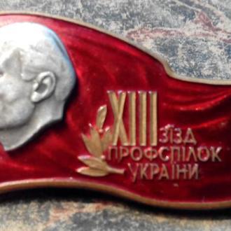 2. Знак делегата XIII съезда профсоюзов Украины, УРСР