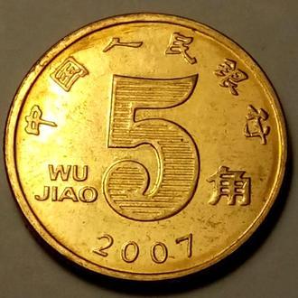 5 цзяо 2007 года Китай СОСТОЯНИЕ !!!  а2