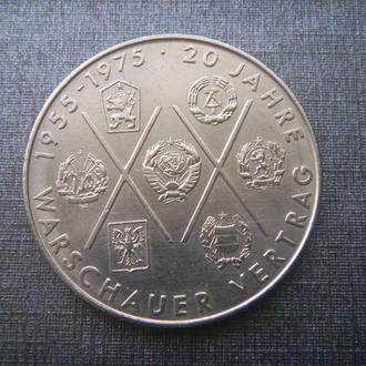Германия ГДР 10 марок 1975 (20-летие Варшавского договора.)