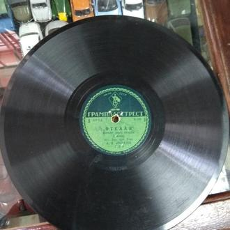 пластинка леонидов отелло, вишневый сад №83