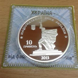 Визволення Харкова від фашистських загарбників, 2013грн. 10 грн. + сертифікат
