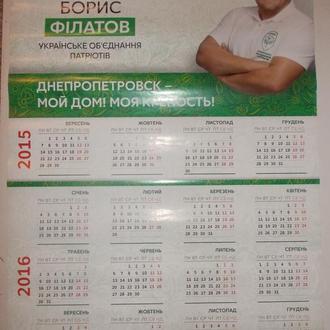 Календарь настенный 2015 2016 ПОЛИТИКА