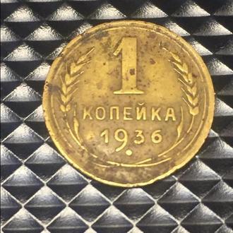 1 копейка 1936 года СССР (2)