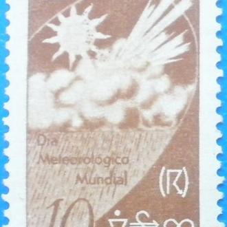 Бразилия. 1962 г. Метерологический конгресс**