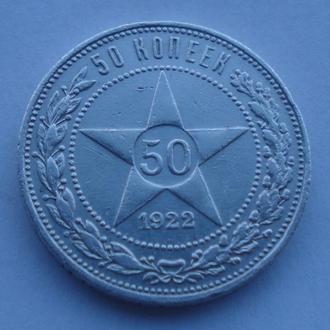 1922 г - 50 копеек РСФСР ( ПЛ ) ,серебро