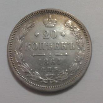 20 копеек 1864 СПБ-НФ