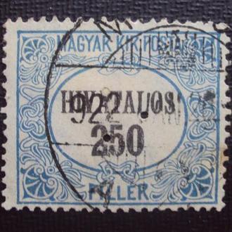 Венгрия 1921г.гаш.