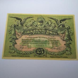 25 рублей 1917, Одесса, UNC, пресс! Оригинал!