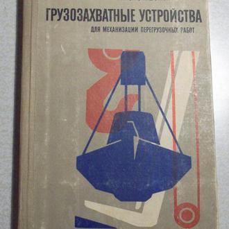 М. Ю. Цициашвили Грузозахватные устройства для механизации перегрузочных работ.