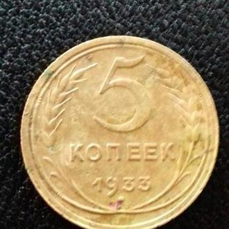 Монета 1933 года
