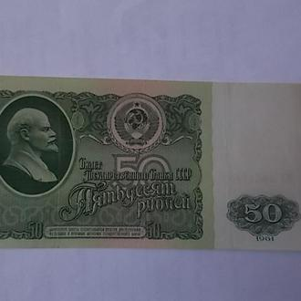 50 Рублей СССР . 1961 г.